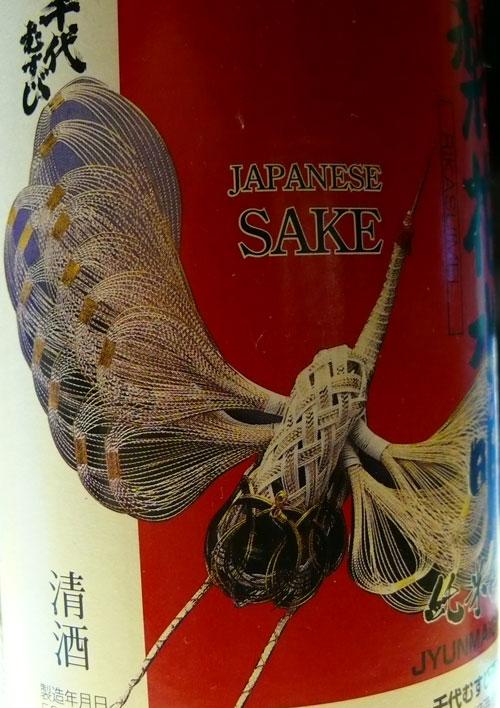 9-sake